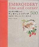 はじめての刺しゅう/ワンポイントステッチ500 PART 2 ライン・コーナー・ポイント (アサヒオリジナル 238)