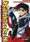 サムライリーガーズ(4) (ヤングキングコミックス)