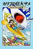 マジック・ツリーハウス (40) カリブの巨大ザメ (マジック・ツリーハウス 40)