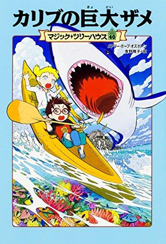 マジック・ツリーハウス (40) カリブの巨大ザメ (マジック・ツリーハウス 40)の詳細を見る