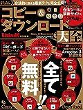 コピー&ダウンロード百科大全 (100%ムックシリーズ)