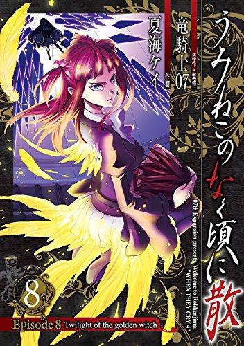 うみねこのなく頃に散 Episode8:Twilight of the golden witch(8) (ガンガンコミックスJOKER)の詳細を見る