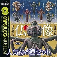 日本の至宝 仏像立体図録I 海洋堂カプセルQミュージアム フィギュア ガチャ 海洋堂(人気の6種セット)
