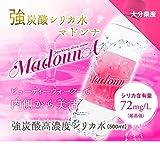 シリカ水 炭酸水 500ml 24本 シリカ炭酸水 MadonnA マドンナ 「シリカ72㎎/L」