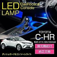 【調光可/LED色選択可】ダッシュボード&コンソールランプキット 10000K/青白色 トヨタ C-HR【型式:ZYX-10N/NGX50】
