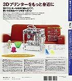 マイ3Dプリンター 創刊号 [分冊百科] (パーツ付)