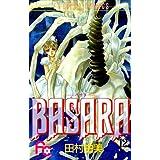 BASARA(12) (フラワーコミックス)