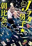 Jヲタ男子☆朝比奈くん 3巻 (デジタル版ガンガンコミックスJOKER)