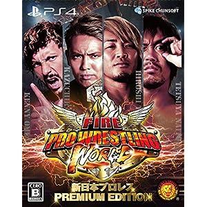【PS4】ファイヤープロレスリング ワールド 新日本プロレス PREMIUM EDITION【予約特典】『公式コンプリートガイド 新日本プロレスレスラー名鑑』付