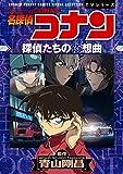 名探偵コナン 探偵たちの夜想曲(ノクターン) (少年サンデーコミックススペシャル)