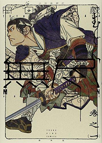 MUJIN -無尽- 1巻 (ヤングキングコミックス)の詳細を見る