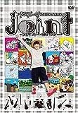 佐久間一行SHOW2015 joint~ジョイント~≪限定盤/特典DISC付き≫