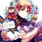 ヘタリア キャラクターⅡ Vol.4 イギリス(CV:杉山紀彰)