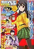 月刊 まんがくらぶオリジナル 2014年 05月号 [雑誌]