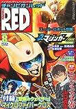 チャンピオン RED (レッド) 2011年 08月号 [雑誌]