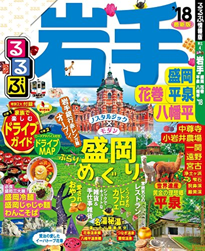 るるぶ岩手 盛岡 花巻 平泉 八幡平'18 (るるぶ情報版(国内))