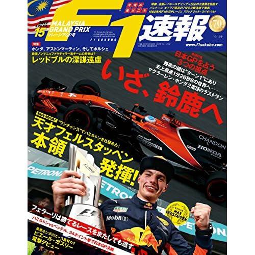 F1 (エフワン) 速報 2017 Rd (ラウンド) 15 マレーシアGP (グランプリ) 号 [雑誌] F1速報