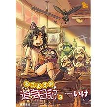 ねこむすめ道草日記(3) (RYU COMICS)
