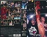 仁義なき戦い/FMW「大仁田厚とミスター・ポーゴの軌跡」 [VHS]