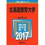 北海道教育大学 (2017年版大学入試シリーズ)