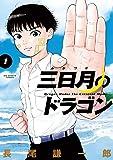 三日月のドラゴン (1) (ビッグコミックス)