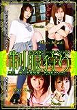 エクスタシー・スペシャル 制服狩り [DVD]