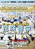 第99回全国高校野球選手権大会決算号 2017年 9/7 号 [雑誌]: 週刊ベースボール 増刊