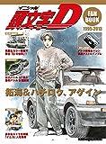 頭文字D ファンブック (Motor Magazine Mook) 画像