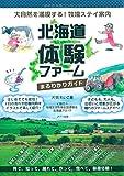 北海道 体験ファーム まるわかりガイド 牧場で自然生活&酪農トライアル