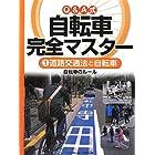 1 道路交通法と自転車 (Q&A式 自転車完全マスター)
