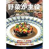 野菜が主役―自然派フランス料理 (シェフ・シリーズ (74号))