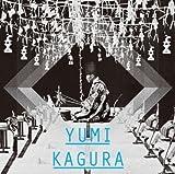 弓神楽(ゆみかぐら)Yumi kagura
