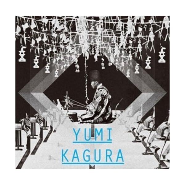 弓神楽(ゆみかぐら)Yumi kaguraの商品画像