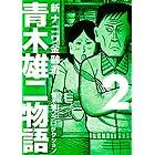新ナニワ金融道 青木雄二物語 第2巻 (SPA!コミックス)