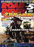 ROAD RIDER ( ロードライダー ) 2009年 05月号 [雑誌]
