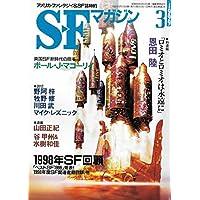 S-Fマガジン 1999年3月号
