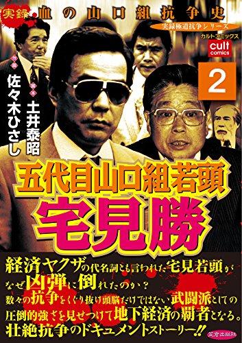 五代目山口組若頭宅見勝 2巻 (実録極道抗争シリーズ)