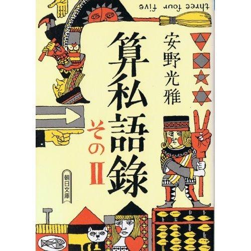 算私語録〈その2〉 (朝日文庫)の詳細を見る