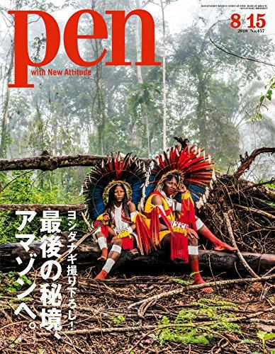 Pen (ペン) 「特集:ヨシダナギ撮り下ろし! 最後の秘境、アマゾンへ。」〈2018年8/15号〉 [雑誌]
