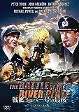 戦艦シュペー号の最後 HDリマスター版[DVD]