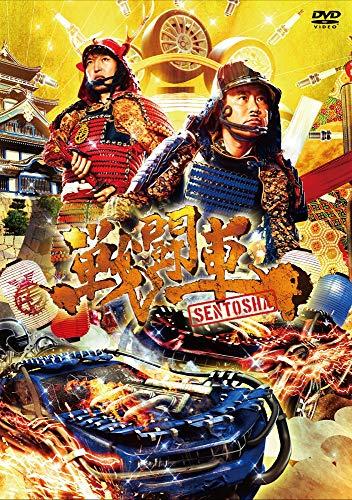 【Amazon.co.jp限定】戦闘車 シーズン1(戦闘車 吸盤 カーPOP付) [DVD]