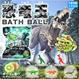 恐竜玉バスボール 6個1セット キウイの香り 恐竜フィギュア入りバスボール 入浴剤