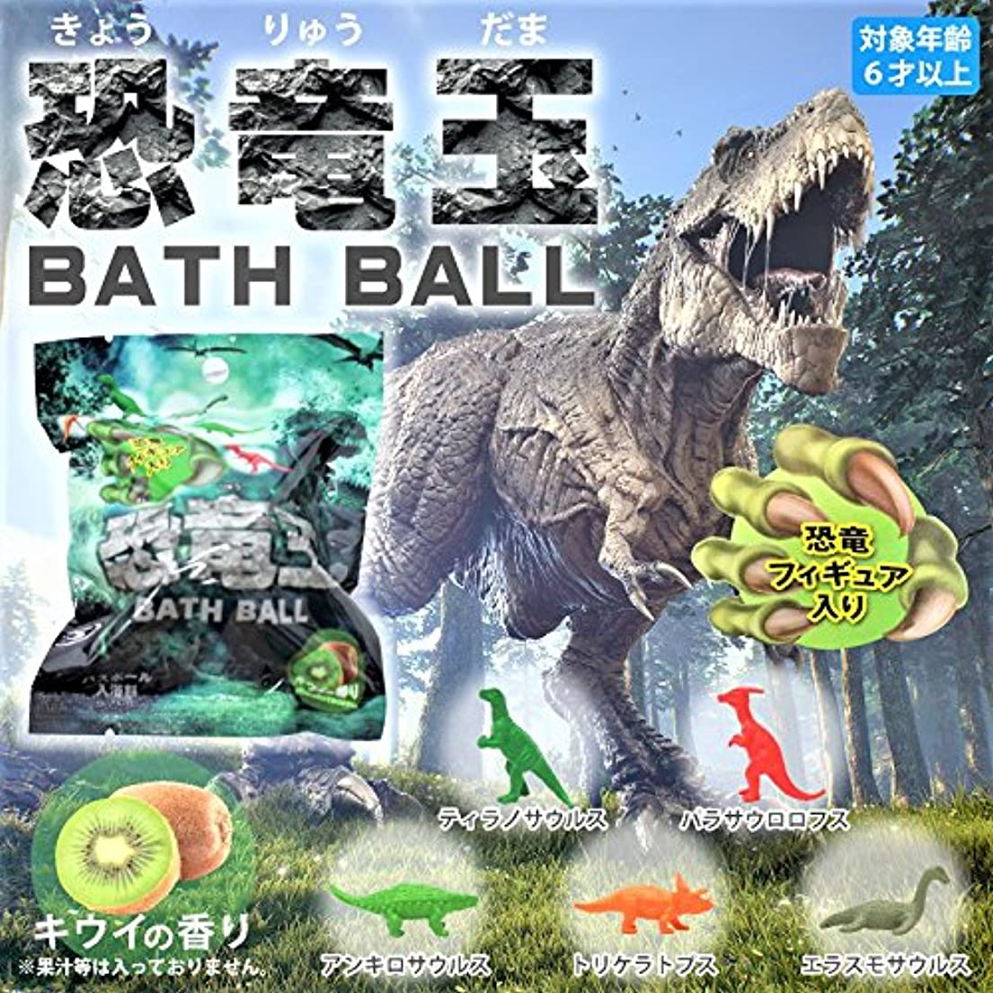 埋め込む言い直すドット恐竜玉バスボール 6個1セット キウイの香り 恐竜フィギュア入りバスボール 入浴剤
