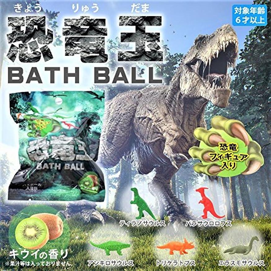発行する組み立てる隣接恐竜玉バスボール 6個1セット キウイの香り 恐竜フィギュア入りバスボール 入浴剤