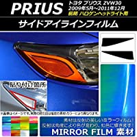 AP アイラインフィルム ミラータイプ トヨタ プリウス ZVW30 前期 ハロゲンヘッドライト用 ブルー AP-YLMI025-BL 入数:1セット(2枚)
