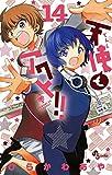 天使とアクト!!(14) (少年サンデーコミックス)