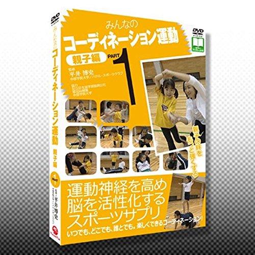DVD みんなのコーディネーション運動 親子編 PART1...
