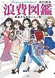 浪費図鑑―悪友たちのないしょ話― (コミックス単行本)