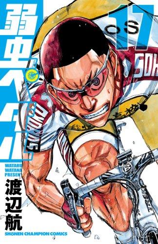 弱虫ペダル 17 (少年チャンピオン・コミックス)