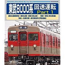 東武8000系 回送運転 [Blu-ray]
